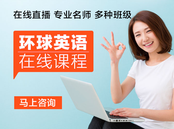 环球英语在线课程