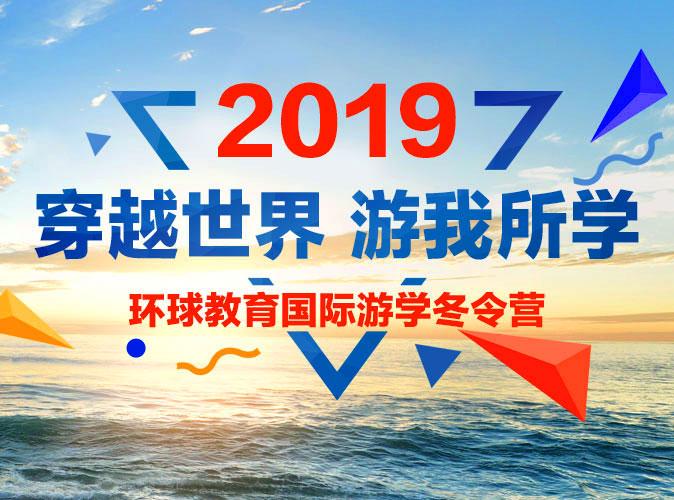 2019穿越世界游我所学环球教育冬令营!