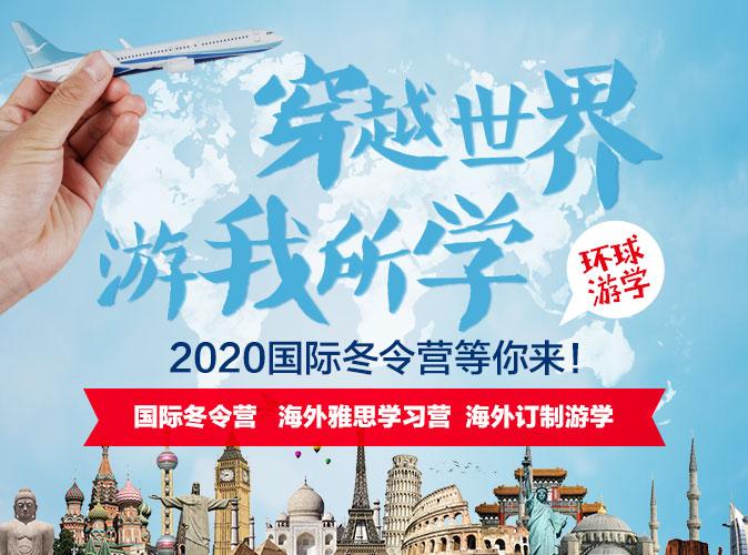 2020环球游学冬令营
