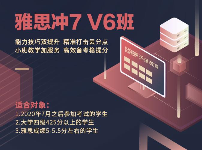 雅思冲7 V6班