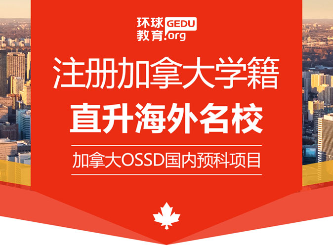 注册加拿大学籍直升海外名校!
