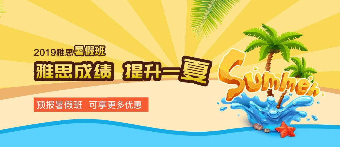 暑期ope体育官网app