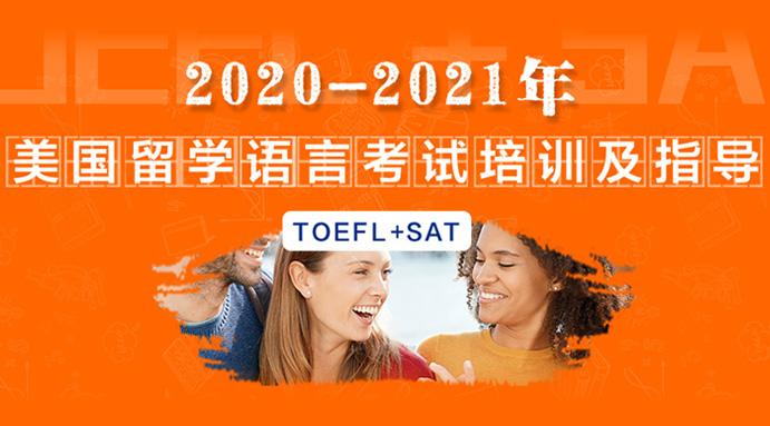 toefl+sat