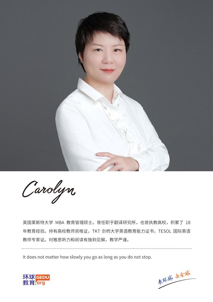 2021老师-20-Carolyn.jpg
