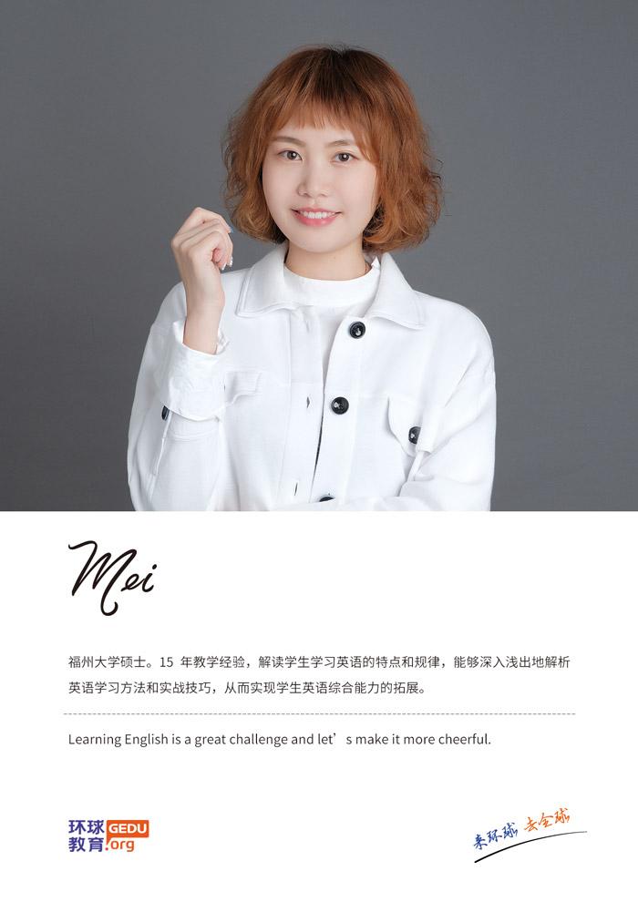 2021老师-Mei-去分数.jpg