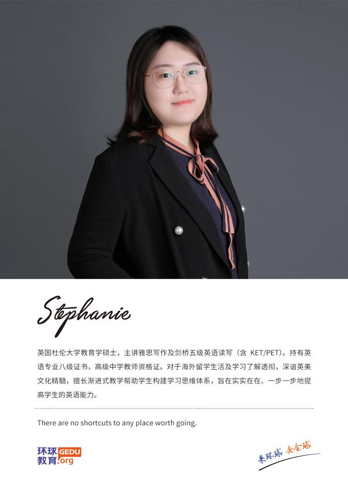 2021老师-Stephanie-去分数.jpg