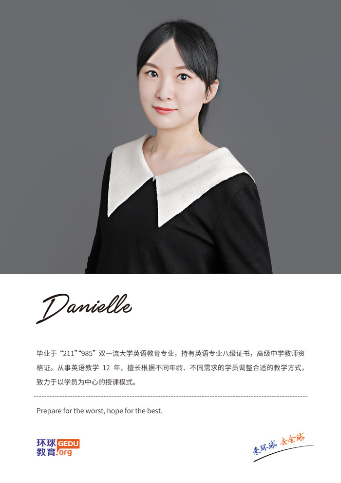 2021老师-08-Danielle.jpg