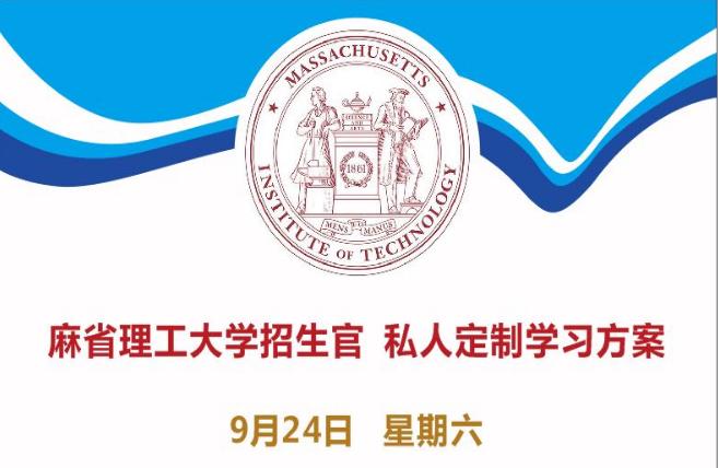 9.24 对话2016世界百强名校 走进麻省理工大学招生官