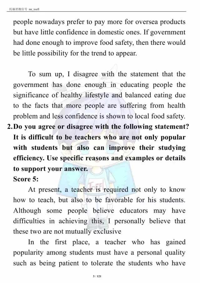 环球教育托福写作预测