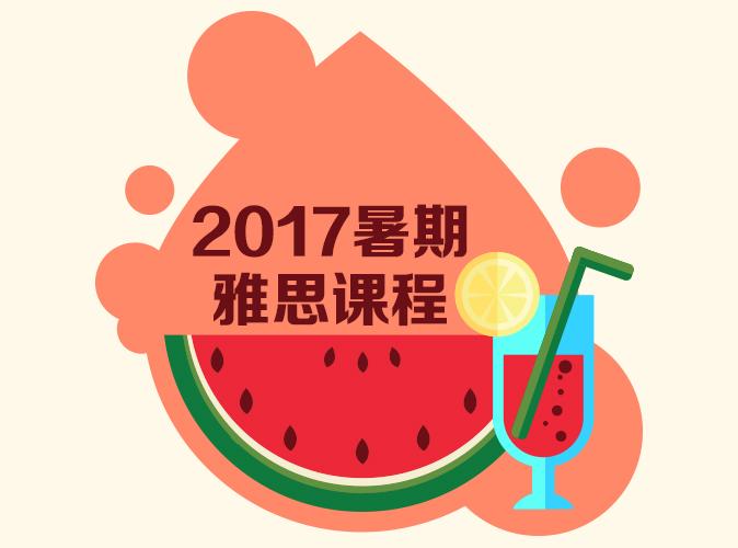 2017暑期雅思课程预报中