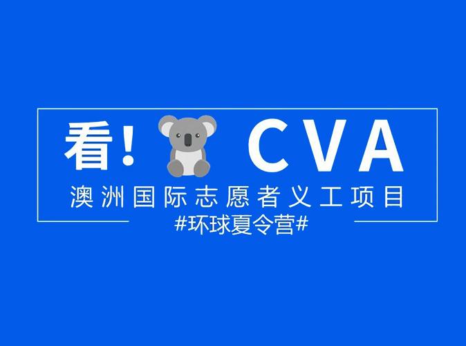 CVA澳洲国际志愿者义工项目